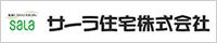 サーラ住宅株式会社