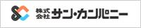 株式会社サン・カンパニー