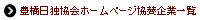豊橋日独協会ホームページ協賛企業一覧