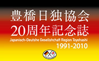 豊橋日独協会20周年記念誌 1991-2010